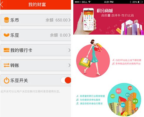 给乐生活(购物优惠) v3.2.5 for Android安卓版 - 截图1