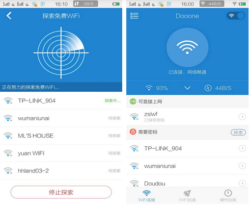 WiFi上网加速器(网络工具) v2.9.0 for Android安卓版 - 截图1