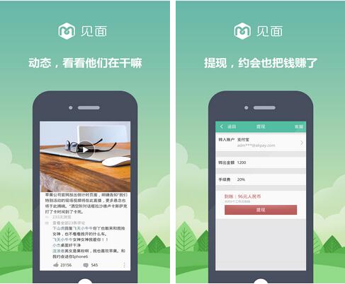 见面(通讯社交) v1.2.0 for Android安卓版 - 截图1