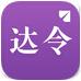 达令全球好货(掌上购物) v4.4.0 for Android安卓版