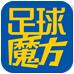 足球魔方(足球资讯) v2.8.3 for Android安卓版