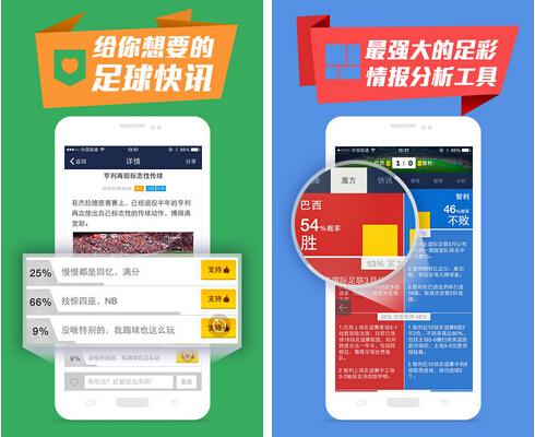 足球魔方(足球资讯) v2.8.3 for Android安卓版 - 截图1
