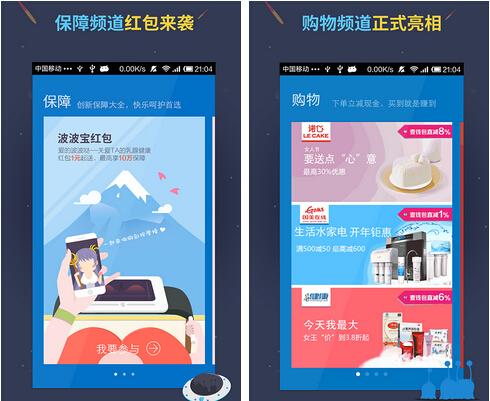壹钱包(金融理财) v3.9.0 for Android安卓版 - 截图1
