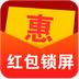 红包惠锁屏(锁屏美化) v1.0.2 for Android安卓版