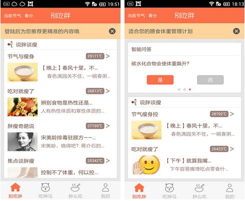 别吃胖(健康生活) v3.2.4 for Android安卓版 - 截图1
