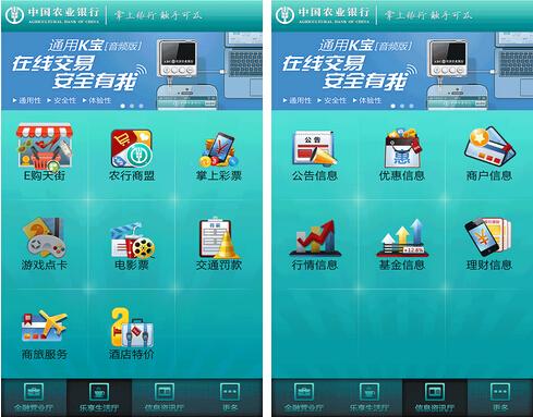 农行掌上银行(金融理财) v3.0.0 for Android安卓版 - 截图1