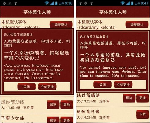 字体美化大师(字体美化) v3.1 for Android安卓版 - 截图1