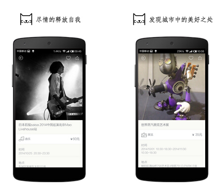懒人周末(生活休闲) v1.2.2.1 for Android安卓版 - 截图1