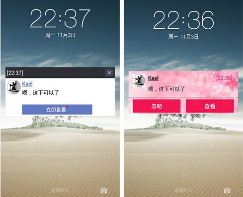 通知我(弹窗提醒) v1.39 for Android安卓版 - 截图1