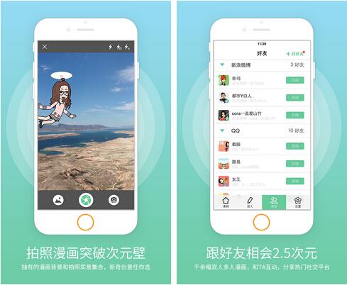 捏捏(通讯社交) v1.6.8 for Android安卓版 - 截图1
