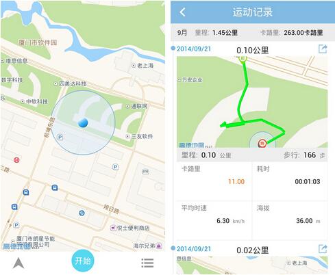 跑步记录器(生活休闲) v2.0 for Android安卓版 - 截图1