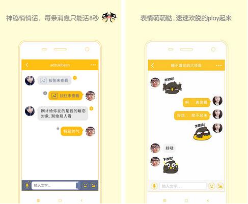 乌鸦(通讯社交) v2.6.0 for Android安卓版 - 截图1