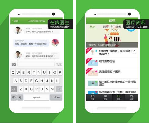360问医生(健康医疗) v1.3 for Android安卓版 - 截图1
