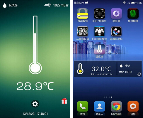温度计(生活休闲) v3.5 for Android安卓版 - 截图1
