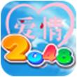爱情2048for iPhone苹果版4.0(休闲益智)