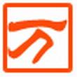 万能五笔输入法 9.3.1.1(笔画输入法)