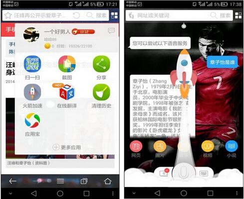 火猴浏览器(手机浏览器) v2.8.0 for Android安卓版 - 截图1