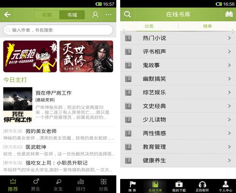 话匣子听书(阅读休闲) v2.7.0 for Android安卓版 - 截图1