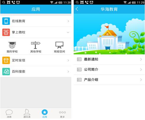 华海教育(教育学习) v3.3.1 for Android安卓版 - 截图1