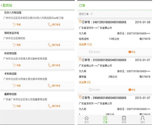 我要物流(生活帮手) V3.0.1 for Android安卓版 - 截图1