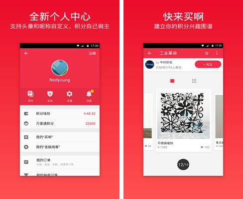万里通(生活休闲) v4.3.1 for Android安卓版 - 截图1