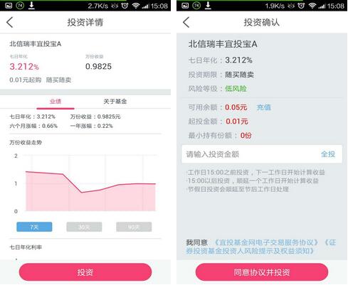 网信理财(金融理财) v3.3.0 for Android安卓版 - 截图1