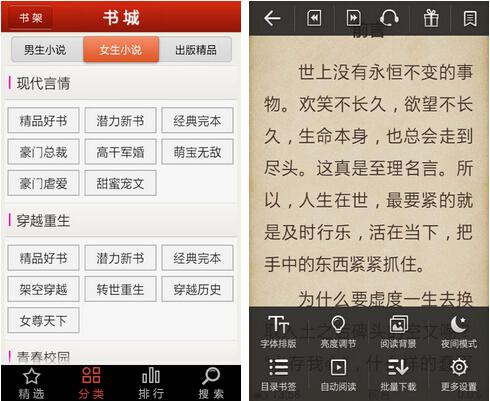 指尖小说(掌上阅读) v1.700 for Android安卓版 - 截图1