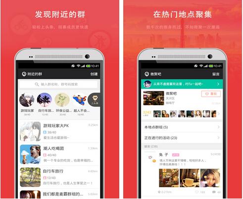 微聚(通讯社交) v2.4 for Android安卓版 - 截图1