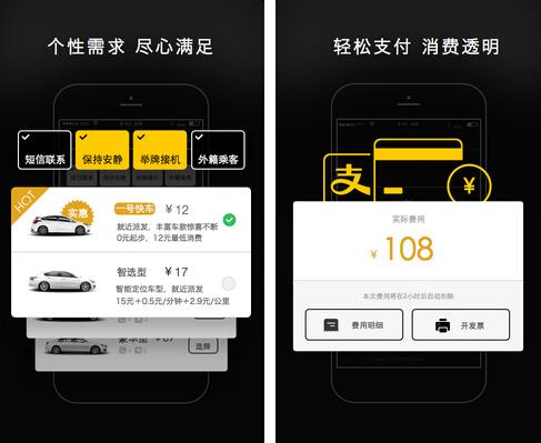 一号专车(便捷生活) v4.2.3 for Android安卓版 - 截图1