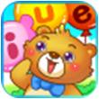 儿童游戏学拼音for iPhone苹果版6.0(儿童益智)