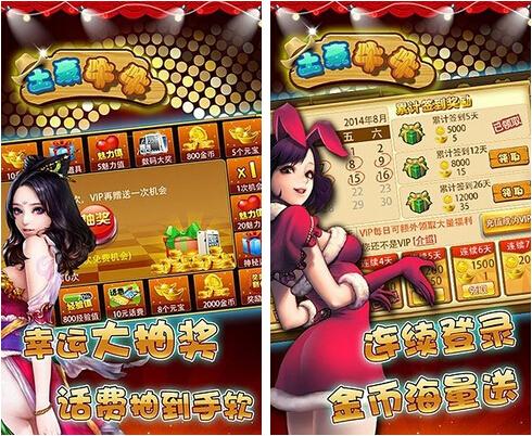 土豪牛牛(欢乐斗牛) v1.7 for Android安卓版 - 截图1