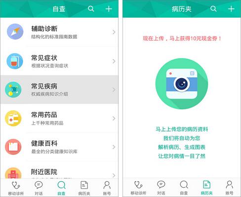 如医(健康医疗) v2.5.1 for Android安卓版 - 截图1