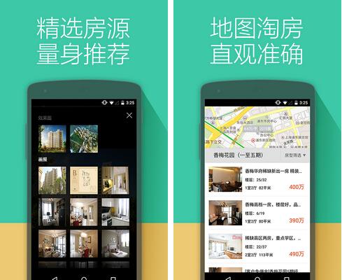 安居客(房产交易) v8.6 for Android安卓版 - 截图1