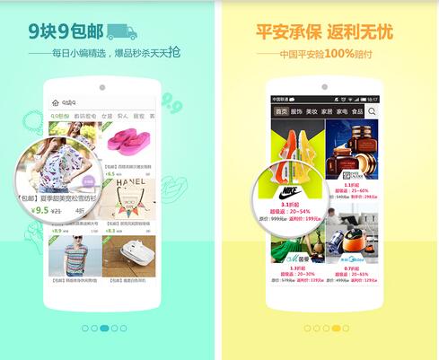 返利(购物优惠) v4.0.0 for Android安卓版 - 截图1