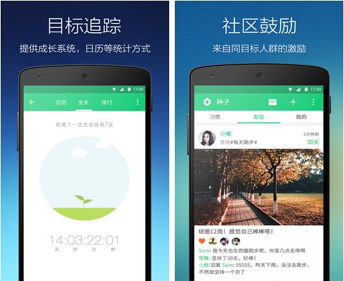 种子习惯(健康医疗) v3.6.2 for Android安卓版 - 截图1