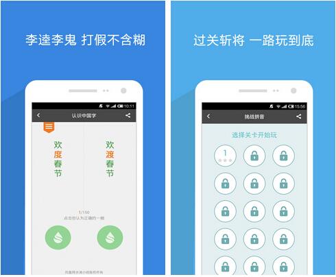 认识中国字(教育学习) v1.2.0 for Android安卓版 - 截图1