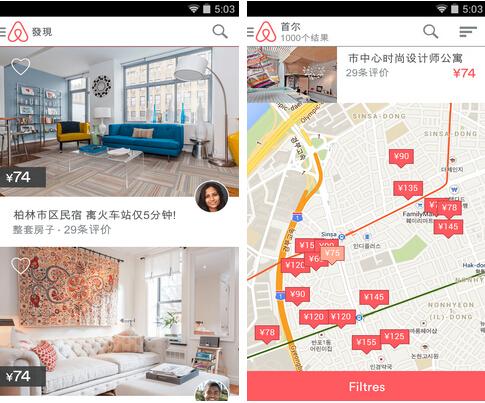 空中食宿(旅行帮手) v5.0.0 for Android安卓版 - 截图1