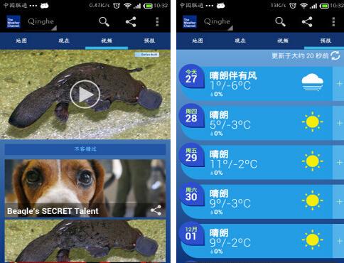 天气频道(天气预测) v5.5.6 for Android安卓版 - 截图1