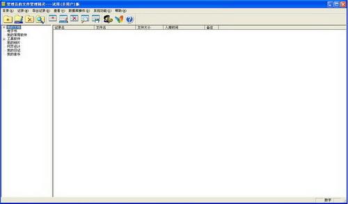 文件管理精灵 多用户版 3.88a(文件管理助手) - 截图1