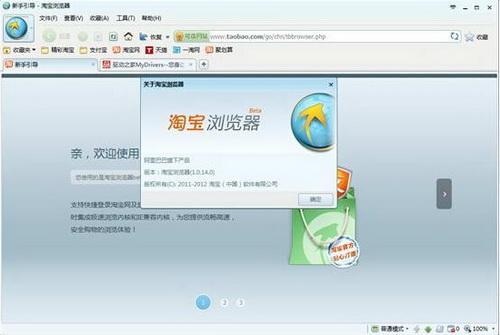 淘宝浏览器 5.0.389.22(浏览器) - 截图1
