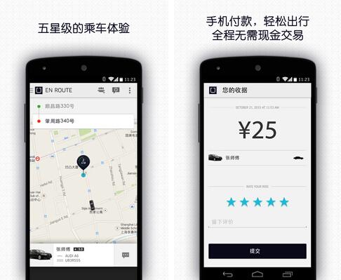 Uber优步(出行便捷) v3.45.6 for Android安卓版 - 截图1