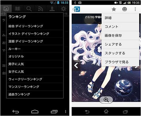 pixiv社区(掌上漫画) v4.6.0 for Android安卓版 - 截图1
