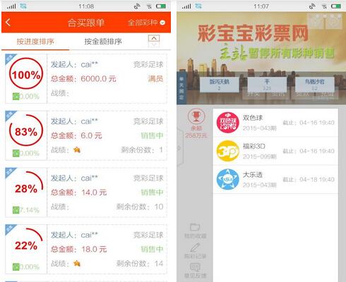 彩宝宝(掌上彩票) v1.4.6 for Android安卓版 - 截图1