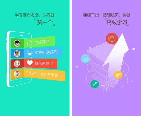 小纸条(教育学习) v1.2.01 for Android安卓版 - 截图1