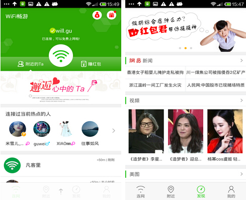 WiFi畅游(WiFi工具) v5.3.6.0 for Android安卓版 - 截图1