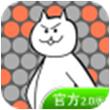 围住神经猫for iPhone苹果版5.0(休闲益智)