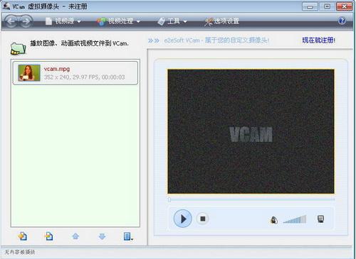 VCam 虚拟摄像头 5.2(摄像头专家) - 截图1