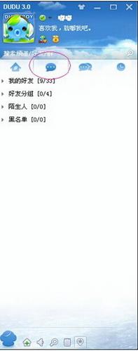 嘟嘟语音DuDu 3.2.50 官方版(多功能语音) - 截图1