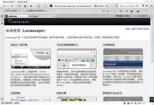 Lunascape 6.9.6(浏览器) - 截图1
