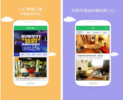 蚂蚁短租(便捷生活) v4.2 for Android安卓版 - 截图1
